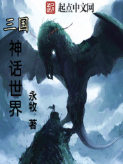 三国神话世界