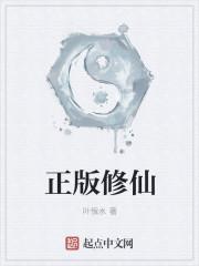 棋子小说网 正版修仙