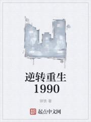 逆转重生1990