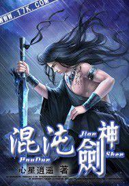 混沌剑神小说阅读