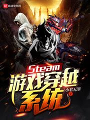 Steam游戏穿越系统