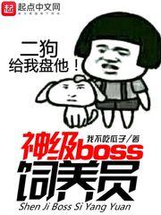 神级boss饲养员