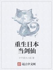 热血顶点小说 -热血顶点小说-新版快眼看书 重生日本当剑仙