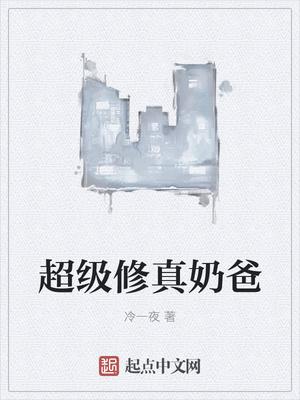 地铁小说网 超级修真奶爸秦风