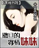 秦风孟可囡囡 作者:超级修真奶爸