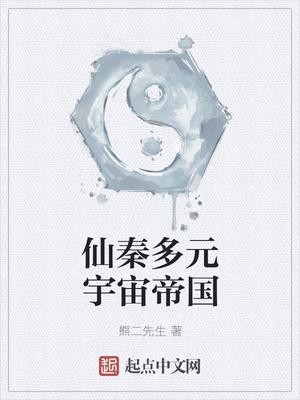 仙秦多元宇宙帝国小说阅读