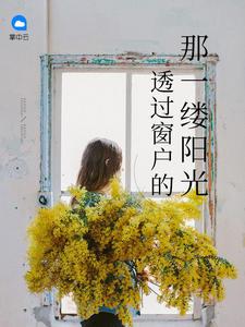 透过窗户的那一缕阳光天蚕雪灵芝 作者:陆励南谭慕白