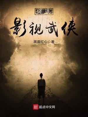 78小说网 走进影视武侠