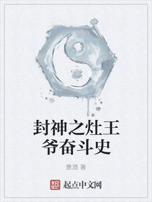 78小说网 封神之灶王爷奋斗史