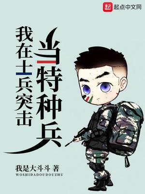 78小说网 我在士兵突击当特种兵