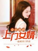 龙婿叶凡唐若雪 作者:全文免费阅读
