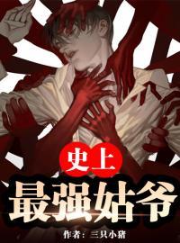 上门姑爷全文免费阅读 作者:赵飞扬苏雨萱小说