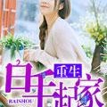 重生为王全文免费阅读 作者:林天秦若菲小说