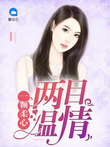 林绾绾萧夜凌737475小说