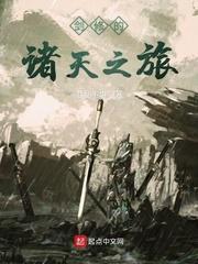 剑修的诸天之旅