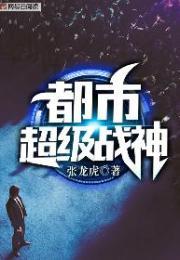 都市超级战神张龙虎 作者:齐昆仑破军免费阅读