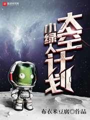 小绿人太空计划