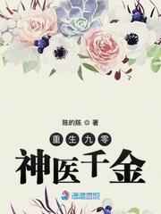 重生九零神医千金 作者:陈的陈