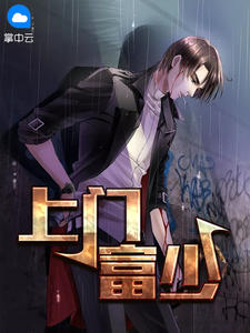 上门富少陈小米 作者:祁天一林傲雪