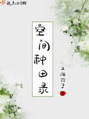 二狗子小说 空间种田录