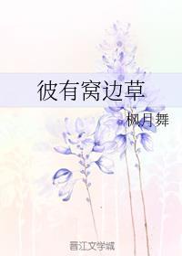 彼有窝边草 作者:枫月舞