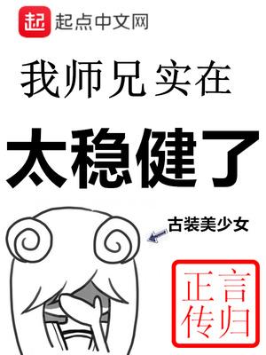 我师兄实在太稳健了李长寿蓝灵娥 作者:全文免费阅读