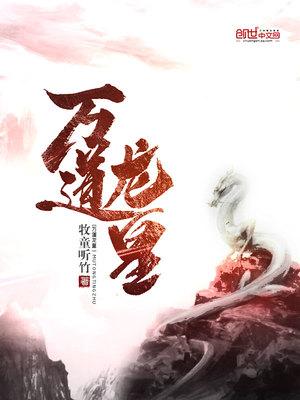 至尊龙帝 作者:陆鸣陆瑶免费阅读