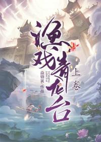 渔戏青龙台(上)