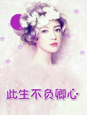 双面总裁爆宠小甜妻秦怡严易泽 作者:全文免费阅读