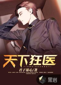 天下狂医张铭林晚星 作者:全文免费阅读