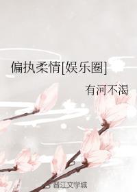 偏执柔情[娱乐圈]