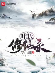 叶氏修仙录
