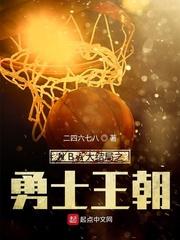 NBA大结局之勇士王朝 作者:二四六七八