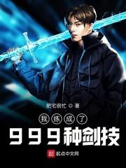 我练成了999种剑技