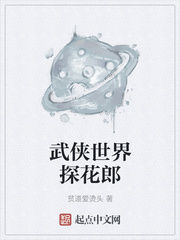 武侠世界探花郎小说阅读