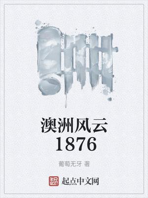 澳洲风云1876小说阅读