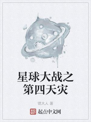星球大战之第四天灾小说阅读