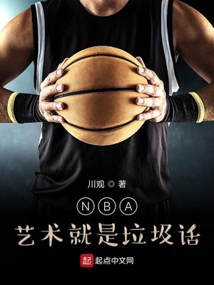 NBA:艺术就是垃圾话